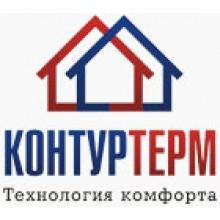 «Контуртерм» город Калининград